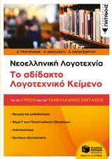 Νεοελληνική λογοτεχνία: Το αδίδακτο λογοτεχνικό κείμενο
