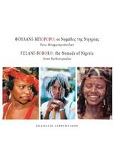 Φουλάνι-Μπορορό: Οι νομάδες της Νιγηρίας