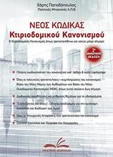 Νέος κώδικας κτιριοδομικού κανονισμού