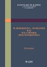 Η δημοκρατία - οι θεσμοί και η ελληνική πραγματικότητα