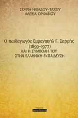 O παιδαγωγός Εμμανουήλ Γ. Σαρρής (1899-1977) και η συμβολή του στην ελληνική εκπαίδευση
