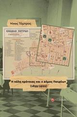 Η πόλη πρόνοιας και ο Δήμος Πατρέων (1835-1922)
