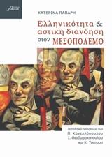 Ελληνικότητα και αστική διανόηση στον Μεσοπόλεμο