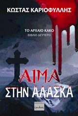 Αίμα στην Αλάσκα