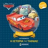 Aυτοκίνητα, η ιστορία της ταινίας