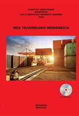 Νέα τελωνιακή νομοθεσία (ΒΙΒΛΙΟ+CD-ROM)