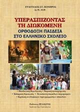 Υπερασπίζοντας τη διωκόμενη ορθόδοξη παιδεία στο ελληνικό σχολείο