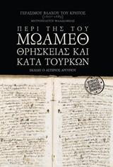 Γεράσιμου Βλάχου του Κρητός (1667-1885), Μητροπολίτου Φιλαδελφείας: Περί της του Μωάμεθ θρησκείας και κατά Τούρκων