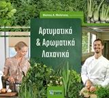 Αρτυματικά και αρωματικά λαχανικά