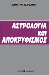 Αστρολογία και αποκρυφισμός