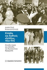Ελλάδα και διεθνείς εξελίξεις, 1944-1974