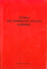 Ιστορία του Κόμματος Εργασίας Αλβανίας
