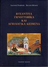 Βυζαντινά υμνογραφικά και αγιολογικά κείμενα