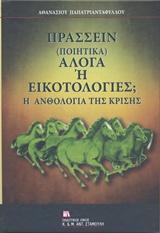 Πράσσειν (ποιητικά) άλογα ή εικοτολογίες;