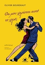 Θα μου χαρίσετε αυτό το χορό;