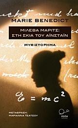 Μιλέβα Μάριτς: Στη σκιά του Αϊνστάιν
