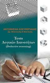 Tests λογικών ικανοτήτων (Detuctive reasoning)
