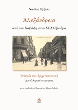 Αλεξάνδρεια, από τον Καβάφη στον Μ. Αλέξανδρο