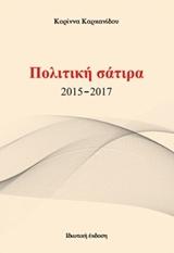 Πολιτική σάτιρα 2015-2017