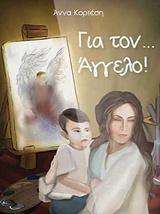 Για τον ... Άγγελο!