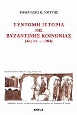 ΣΥΝΤΟΜΗ ΙΣΤΟΡΙΑ ΤΗΣ ΒΥΖΑΝΤΙΝΗΣ ΚΟΙΝΩΝΙΑΣ (4ος αι.-1204)
