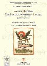 Δυτική μουσική στη Βενετοκρατούμενη Ελλάδα