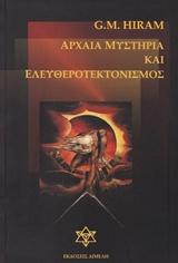 Αρχαία μυστήρια και ελευθεροτεκτονισμός