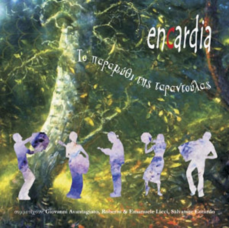 Το παραμύθι της ταραντούλας - encardia