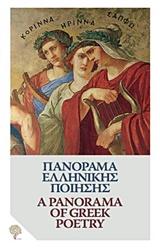 Πανόραμα ελληνικής ποίησης