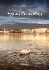 Άγριος Δούναβης