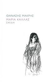 Μαρία Κάλλας, Σχέδια
