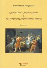 Αρχαίοι σοφόι - λόγιοι φιλόσοφοι και καλλιτέχνες της αρχαίας Αθήνας - Αττικής