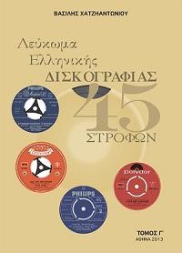 Λεύκωμα ελληνικής δισκογραφίας 45 στροφών
