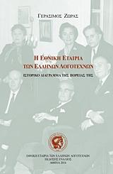 Η Εθνική Εταιρία των Ελλήνων Λογοτεχνών (1946-2016)