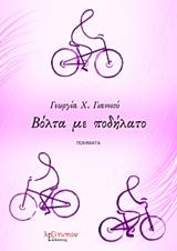 Βόλτα με ποδήλατο