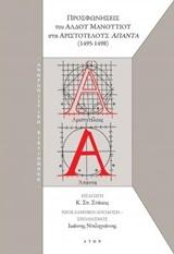 Προσφωνήσεις του Άλδου Μανούτιου στα Αριστοτέλους Άπαντα (1495-1498)