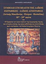 Συμβολή στη μελέτη της λαϊκής ζωγραφικής - λαϊκής αγιογραφίας (Δυτικής Μακεδονίας - Ηπείρου - Θεσσαλίας) 18ου-19ου αιώνα