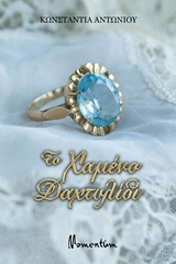 Το χαμένο δαχτυλίδι