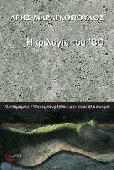 Η τριλογία του ΄80