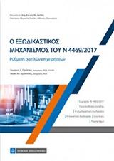 Ο εξωδικαστικός μηχανισμός του Ν 4469/ 2017
