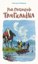 Μια παγωμένη Τανγκανίκα