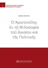 Ο Αριστοτέλης εν τη φιλοσοφία του δικαίου και της πολιτικής