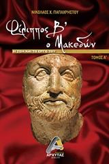 Φίλιππος Β΄ ο Μακεδών