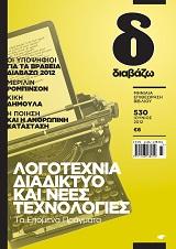 Περιοδικό ΔΙΑΒΑΖΩ Ιούνιος 2012