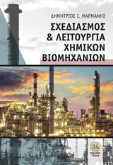 Σχεδιασμός και λειτουργία χημικών βιομηχανιών