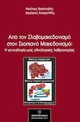Από τον Σλαβομακεδονισμό στον Σκοπιανό Μακεδονισμό