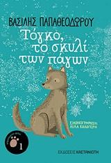 Τόγκο, το σκυλί των πάγων