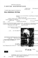 Ma Donna Petra