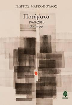 Ποιήματα 1968-2010 (Επιλογή)