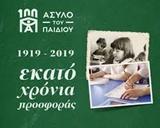 Άσυλο του Παιδιού, 1919-2019